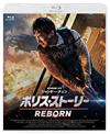 ポリス・ストーリー REBORN スペシャルエディション〈初回限定生産〉 [Blu-ray]
