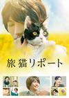 旅猫リポート 豪華版〈初回限定生産・2枚組〉 [DVD] [2019/04/24発売]