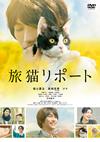 旅猫リポート [DVD] [2019/04/24発売]