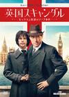 英国スキャンダル〜セックスと陰謀のソープ事件 [DVD] [2019/04/03発売]