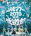 でんぱ組.inc/コスモツアー 2019 in 日本武道館 [Blu-ray] [2019/03/27発売]