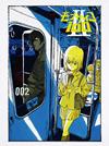 モブサイコ100 II vol.002〈初回仕様版〉 [Blu-ray] [2019/04/24発売]
