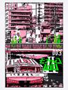 モブサイコ100 II vol.003〈初回仕様版〉 [Blu-ray] [2019/05/29発売]