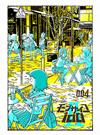 モブサイコ100 II vol.004〈初回仕様版〉 [Blu-ray] [2019/06/26発売]