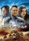 フューチャーワールド [DVD]