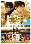 億男 [DVD] [2019/05/22発売]