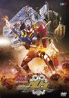 ビルド NEW WORLD 仮面ライダーグリス DXグリスパーフェクトキングダム版〈初回生産限定〉 [DVD]