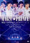 MAG!C☆PRINCE / 本気☆LIVE Vol.7 in 日本ガイシホール〜MAG!C☆PRINCE 3rd Anniversary〜 [DVD]