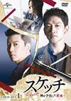 スケッチ〜神が予告した未来〜 DVD-SET1〈4枚組〉 [DVD] [2019/05/09発売]