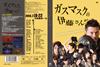 ガスマスクの伊藤さん〈2枚組〉 [DVD]