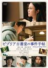 ビブリア古書堂の事件手帖 [DVD] [2019/04/24発売]