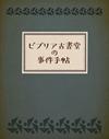 ビブリア古書堂の事件手帖 豪華版〈2枚組〉 [Blu-ray]