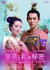 皇帝と私の秘密〜櫃中美人〜 DVD-BOX2〈8枚組〉 [DVD]
