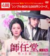 師任堂(サイムダン)、色の日記 完全版 DVD-BOX1〈8枚組〉 [DVD]