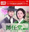 師任堂(サイムダン)、色の日記 完全版 DVD-BOX2〈7枚組〉 [DVD]