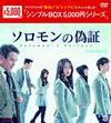 ソロモンの偽証 DVD-BOX1〈4枚組〉 [DVD]