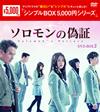 ソロモンの偽証 DVD-BOX2〈4枚組〉 [DVD]