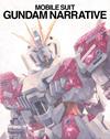 機動戦士ガンダムNT〈特装限定版・2枚組〉 [Blu-ray]