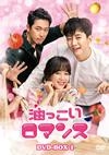 油っこいロマンス DVD-BOX1〈5枚組〉 [DVD]