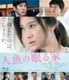 人魚の眠る家 [Blu-ray] [2019/05/22発売]