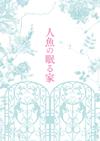 人魚の眠る家 豪華版〈初回限定生産・2枚組〉 [Blu-ray] [2019/05/22発売]