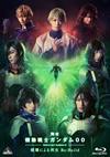 舞台 機動戦士ガンダム00-破壊による再生-Re:Build〈特装限定版・2枚組〉 [Blu-ray]