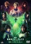 舞台 機動戦士ガンダム00-破壊による再生-Re:Build〈特装限定版・2枚組〉 [DVD]