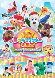 スペシャル・ステージ〈ワンワンといっしょ!夢のキャラクター大集合〉Blu-ray&DVD発売