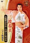 三波春夫 / 長編歌謡浪曲・台詞入り歌謡曲 ベスト映像集 [DVD]