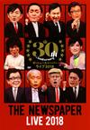 ザ・ニュースペーパー / THE NEWSPAPER LIVE 2018 [DVD]