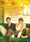 マイ・ディア・ミスター〜私のおじさん〜 DVD-BOX1〈4枚組〉 [DVD] [2019/05/10発売]