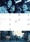 きみの鳥はうたえる [DVD] [2019/05/10発売]
