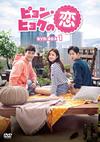 ピョン・ヒョクの恋 DVD-BOX1〈4枚組〉 [DVD]