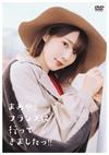 内田真礼 / まあや、フランスに行ってきましたっ!! [DVD]