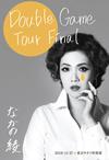 なかの綾 / Double Game Tour Final 東京キネマ倶楽部 2018.11.27 [DVD]
