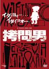 拷問男('12オーストラリア) [DVD]