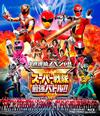 4週連続スペシャル スーパー戦隊最強バトル!! 特別版〈2枚組〉 [Blu-ray]