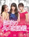 馬場ふみか、佐野ひなこ、久松郁実出演ドラマ『深夜のダメ恋図鑑』Blu-ray BOX発売