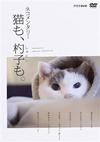 ネコメンタリー 猫も、杓子も。〈2枚組〉 [DVD] [2019/04/17発売]