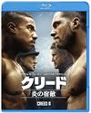 クリード 炎の宿敵 ブルーレイ&DVDセット〈初回仕様・2枚組〉 [Blu-ray]