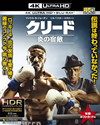 クリード 炎の宿敵 4K ULTRA HD&ブルーレイセット〈初回仕様・2枚組〉 [Ultra HD Blu-ray]