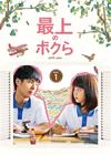 最上のボクら with you DVD-BOX1〈6枚組〉 [DVD]