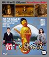 新TV見仏記 30 兵庫・丹波 謎の仏師編 [Blu-ray] [2019/05/29発売]