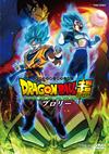 ドラゴンボール超(スーパー) ブロリー [DVD] [2019/06/05発売]