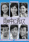 昭和の名作ライブラリー 第47集 雨の中に消えて コレクターズDVD デジタルリマスター版〈3枚組〉 [DVD]