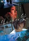生きてるだけで、愛。 [DVD] [2019/06/04発売]