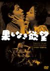 果しなき欲望 [DVD] [2019/06/04発売]
