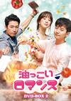 油っこいロマンス DVD-BOX2〈6枚組〉 [DVD] [2019/06/04発売]