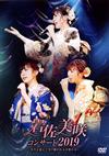 岩佐美咲/コンサート2019〜世代を超えて受け継がれる音楽の力〜 [DVD]