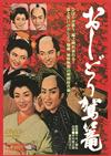 おしどり駕篭 [DVD] [2019/06/12発売]